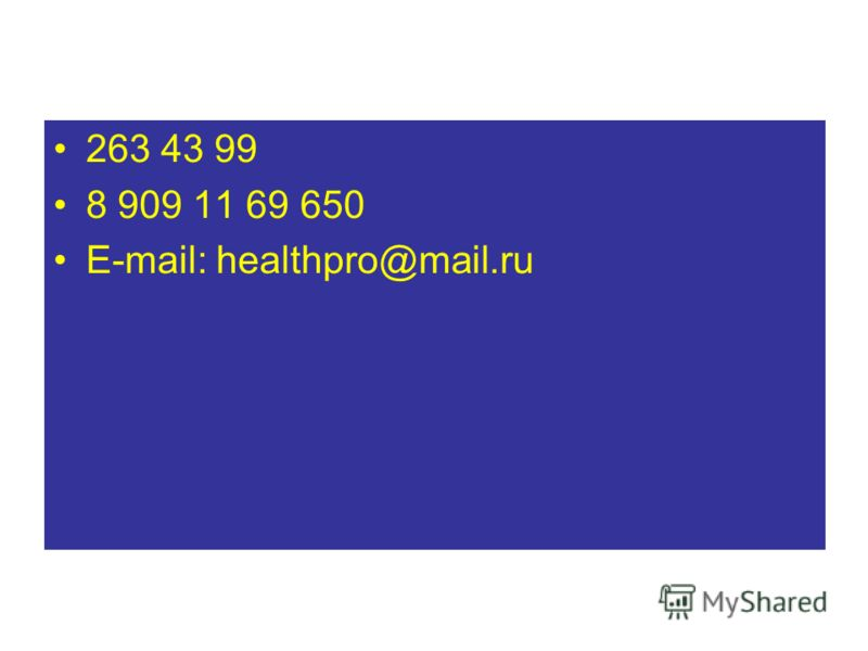 263 43 99 8 909 11 69 650 E-mail: healthpro@mail.ru