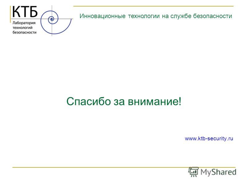 Спасибо за внимание! www.ktb-security.ru Инновационные технологии на службе безопасности