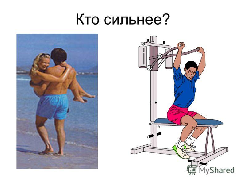 Кто сильнее?