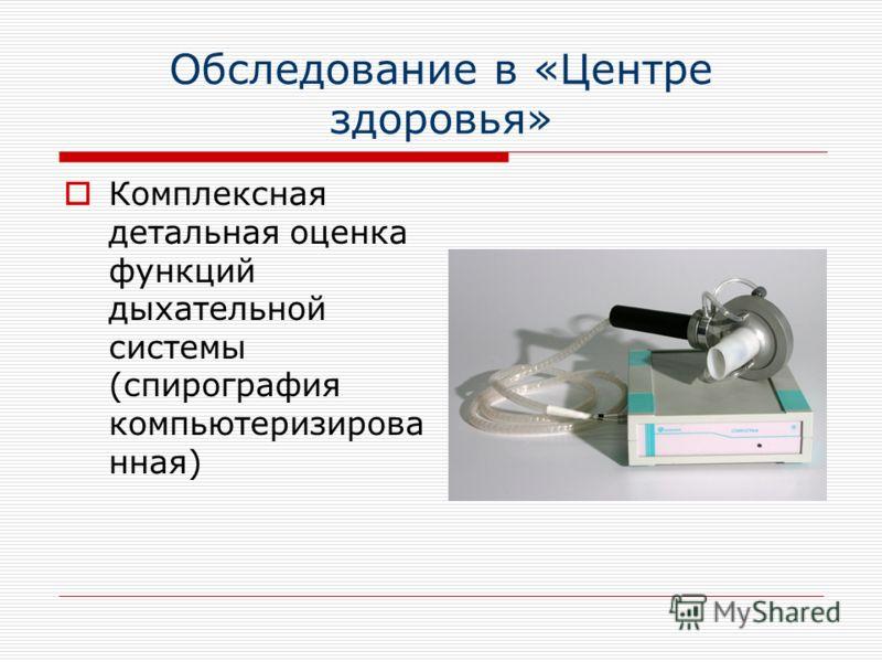 Обследование в «Центре здоровья» Комплексная детальная оценка функций дыхательной системы (спирография компьютеризирова нная)