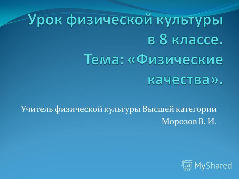 Учитель физической культуры Высшей категории Морозов В. И.
