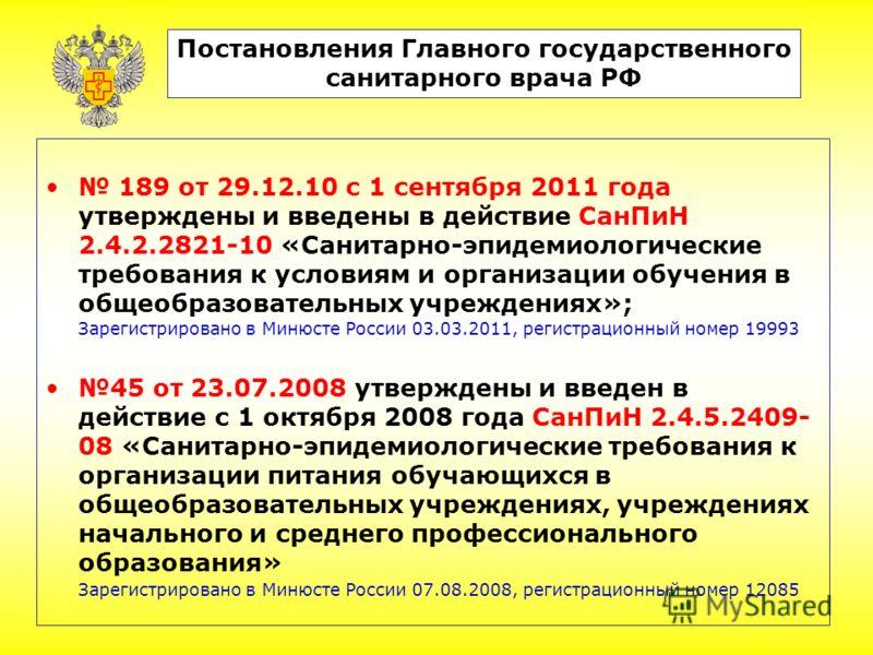 Постановления Главного государственного санитарного врача РФ 189 от 29.12.10 с 1 сентября 2011 года утверждены и введены в действие СанПиН 2.4.2.2821-10 «Санитарно-эпидемиологические требования к условиям и организации обучения в общеобразовательных