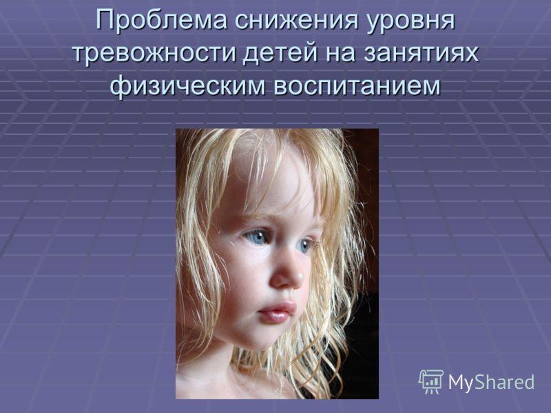Проблема снижения уровня тревожности детей на занятиях физическим воспитанием
