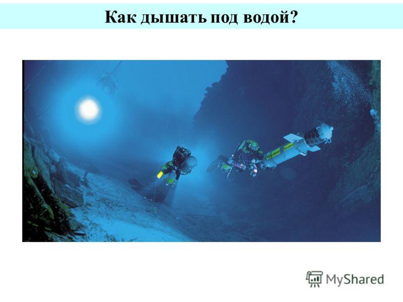 Как дышать под водой?