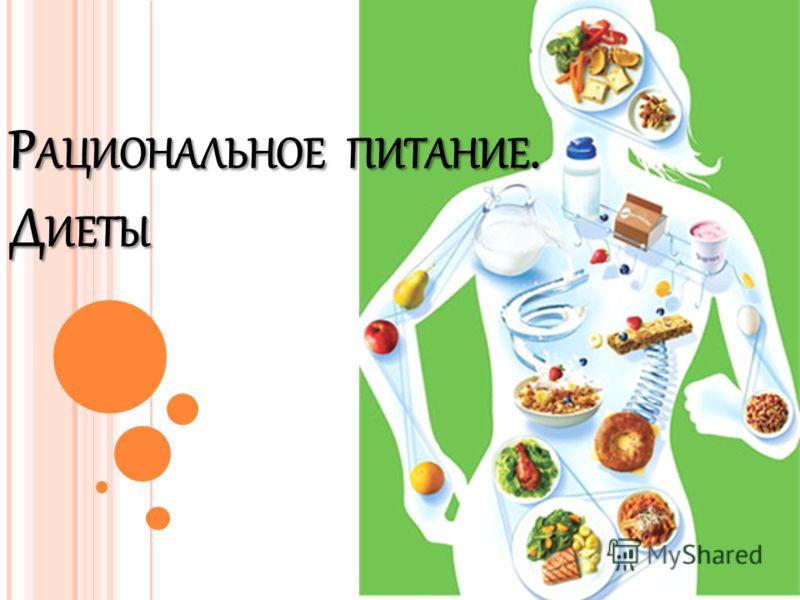 MedAlternativainfo  природная концепция здоровья