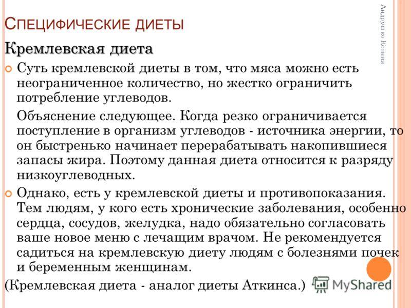 Кремлёвская диета: таблица продуктов, плюсы