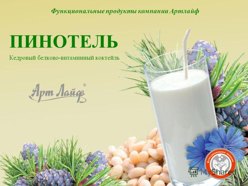 ПИНОТЕЛЬ Кедровый белково-витаминный коктейль Функциональные продукты компании Артлайф