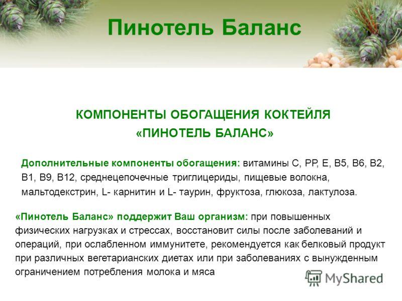 Пинотель Баланс «Пинотель Баланс» поддержит Ваш организм: при повышенных физических нагрузках и стрессах, восстановит силы после заболеваний и операций, при ослабленном иммунитете, рекомендуется как белковый продукт при различных вегетарианских диета