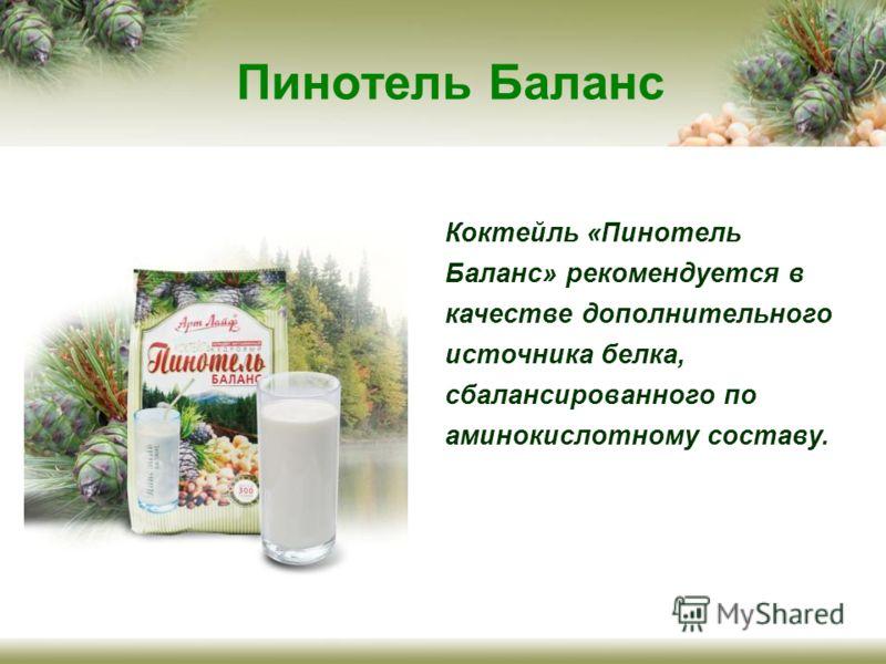 Пинотель Баланс Коктейль «Пинотель Баланс» рекомендуется в качестве дополнительного источника белка, сбалансированного по аминокислотному составу.