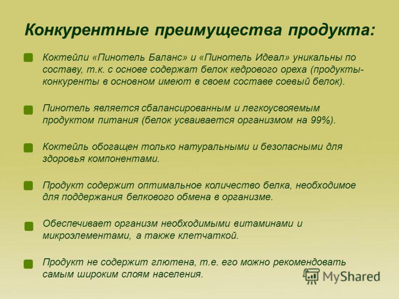 Коктейли «Пинотель Баланс» и «Пинотель Идеал» уникальны по составу, т.к. с основе содержат белок кедрового ореха (продукты- конкуренты в основном имеют в своем составе соевый белок). Пинотель является сбалансированным и легкоусвояемым продуктом питан