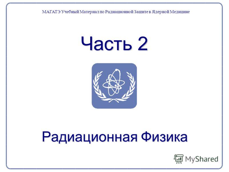 Часть 2 Радиационная Физика МАГАТЭ Учебный Материал по Радиационной Защите в Ядерной Медицине