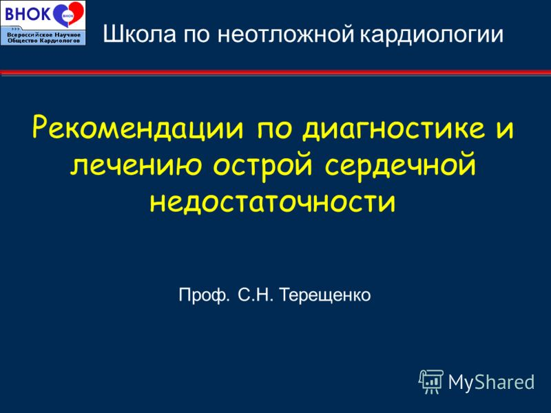 Рекомендации по диагностике и лечению острой сердечной недостаточности Проф. С.Н. Терещенко Школа по неотложной кардиологии