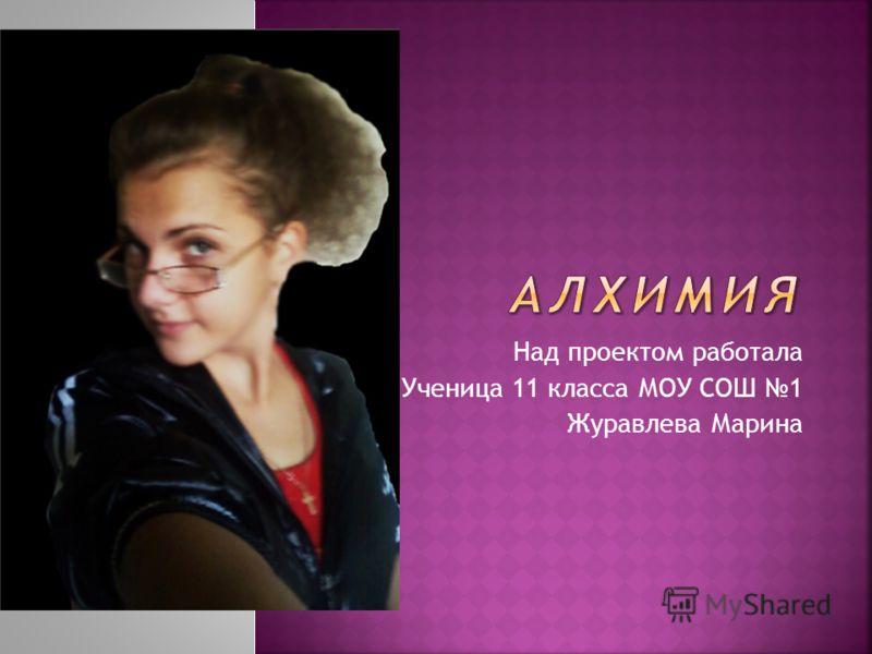 Над проектом работала Ученица 11 класса МОУ СОШ 1 Журавлева Марина