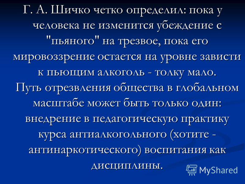 Г. А. Шичко четко определил: пока у человека не изменится убеждение с