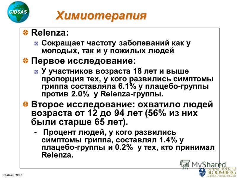 GIDSAS Chotani, 2005 Химиотерапия Relenza: Сокращает частоту заболеваний как у молодых, так и у пожилых людей Первое исследование: У участников возраста 18 лет и выше пропорция тех, у кого развились симптомы гриппа составляла 6.1% у плацебо-группы пр