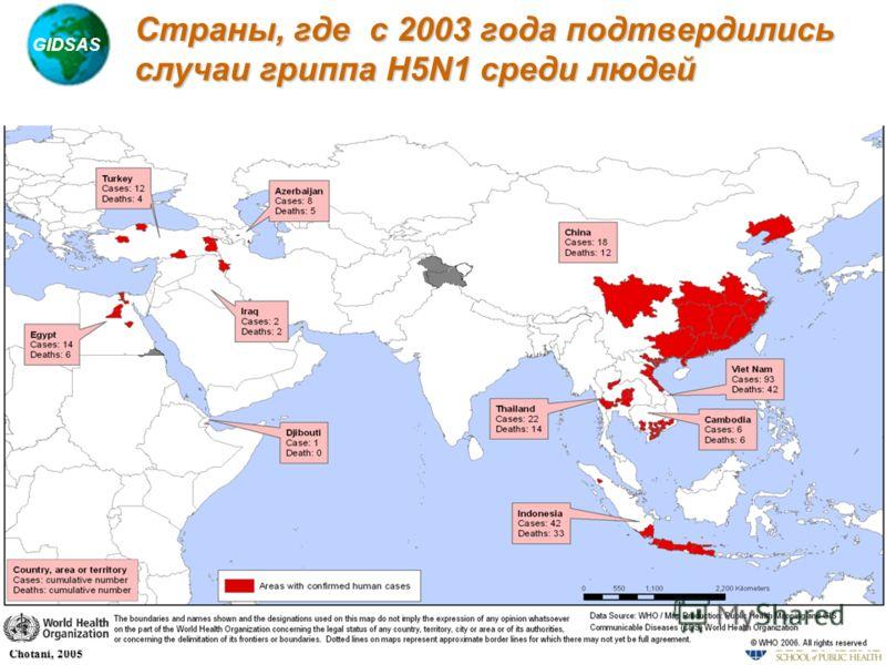 GIDSAS Chotani, 2005 Страны, где с 2003 года подтвердились случаи гриппа H5N1 среди людей