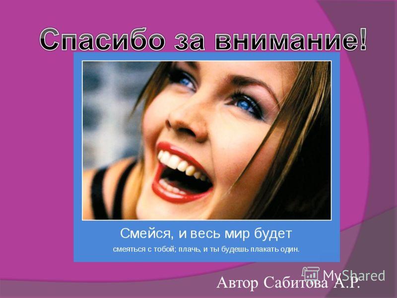 Автор Сабитова А.Р.