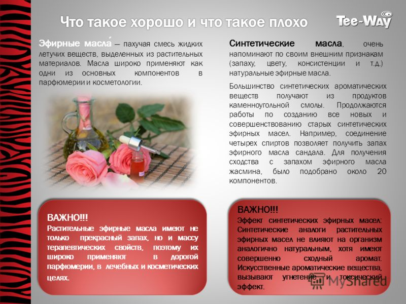 Эфирные масла пахучая смесь жидких летучих веществ, выделенных из растительных материалов. Масла широко применяют как одни из основных компонентов в парфюмерии и косметологии. Синтетические масла, очень напоминают по своим внешним признакам (запаху,