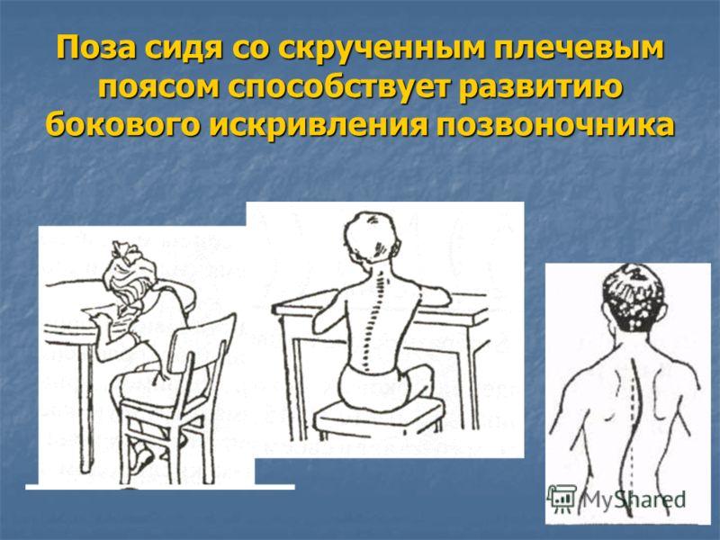 Поза сидя со скрученным плечевым поясом способствует развитию бокового искривления позвоночника