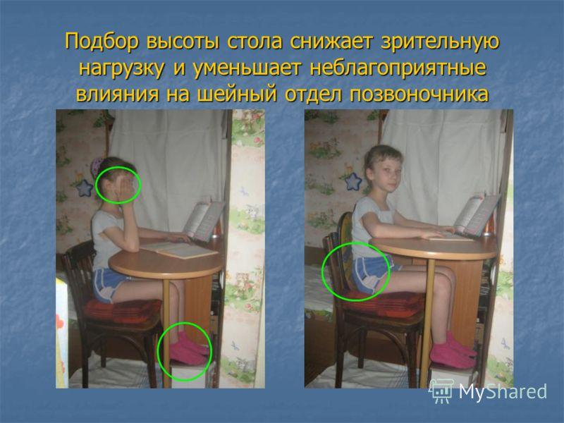 Подбор высоты стола снижает зрительную нагрузку и уменьшает неблагоприятные влияния на шейный отдел позвоночника