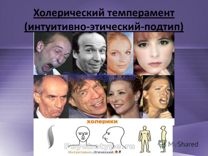 Холерический темперамент (интуитивно-этический-подтип)