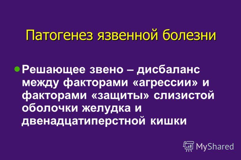 Презентация на тему Язвенная болезнь желудка и  10 Решающее
