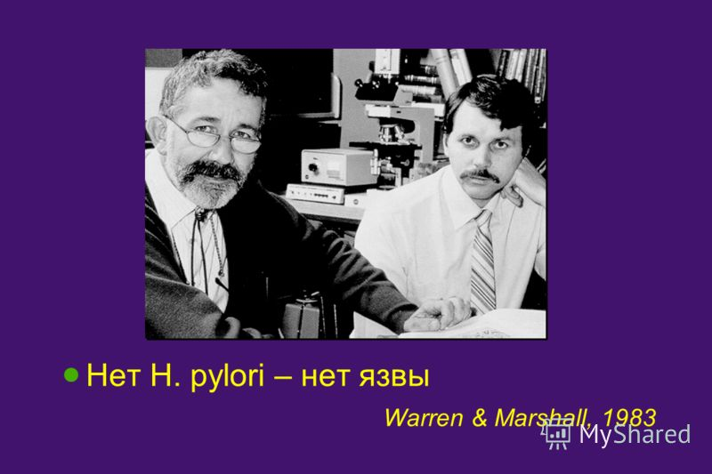 Нет H. pylori – нет язвы Warren & Marshall, 1983