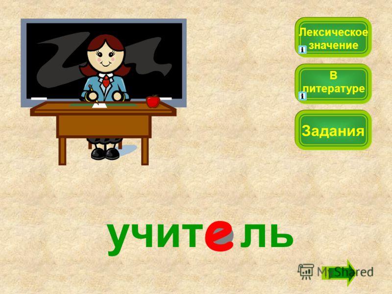 Я на уроке в первый раз. Теперь я ученица. Вошла учительница в класс,- Вставать или садиться? (Барто А.) Учащаяся в школе.