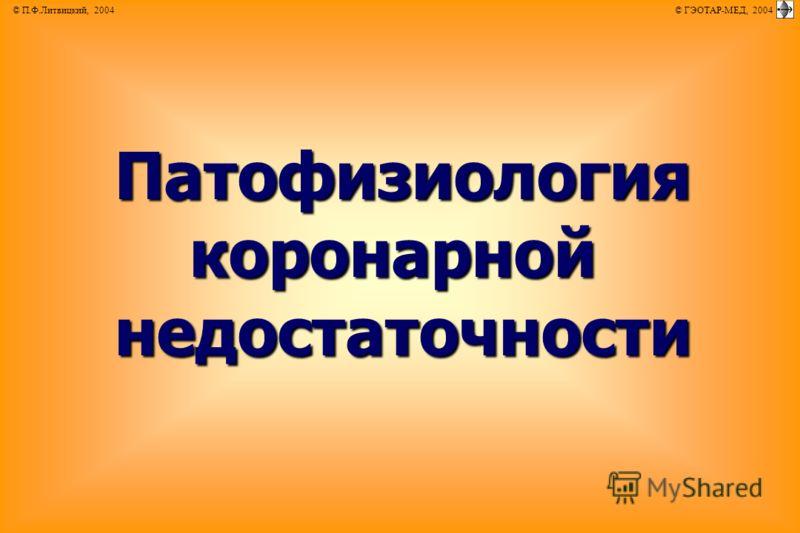 © П.Ф.Литвицкий, 2004 © ГЭОТАР-МЕД, 2004Патофизиологиякоронарнойнедостаточности