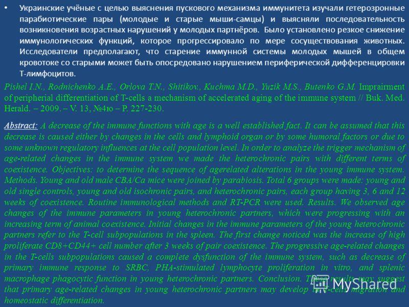 Украинские учёные с целью выяснения пускового механизма иммунитета изучали гетерозронные парабиотические пары (молодые и старые мыши-самцы) и выясняли последовательность возникновения возрастных нарушений у молодых партнёров. Было установлено резкое
