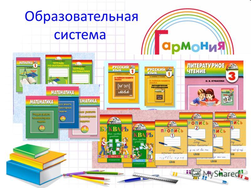 Образовательная система