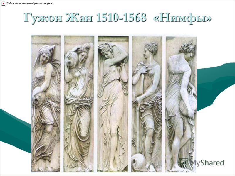 Гужон Жан 1510-1568 «Нимфы» Нимфы Рельефы Фонтана невинных. 1547-1549. Мрамор, высота 1,95 м. Лувр, Париж.