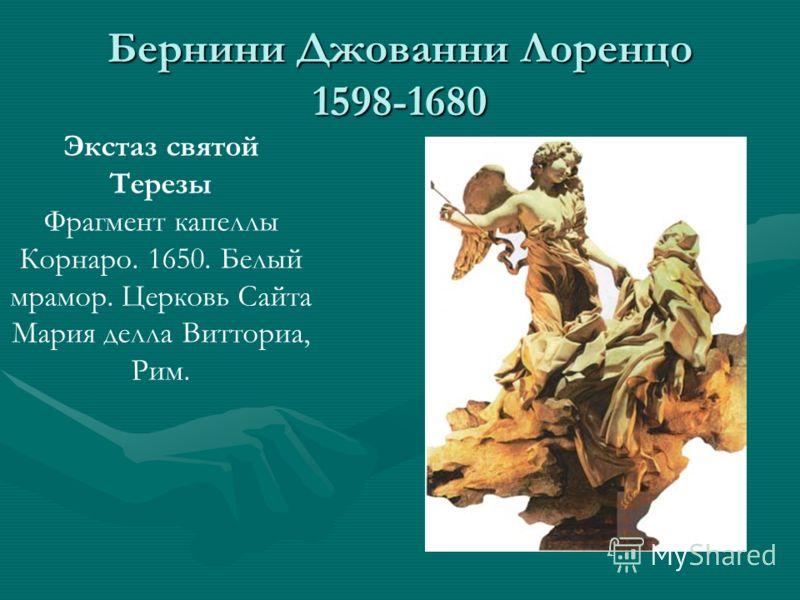 Бернини Джованни Лоренцо 1598-1680 Экстаз святой Терезы Фрагмент капеллы Корнаро. 1650. Белый мрамор. Церковь Сайта Мария делла Витториа, Рим.