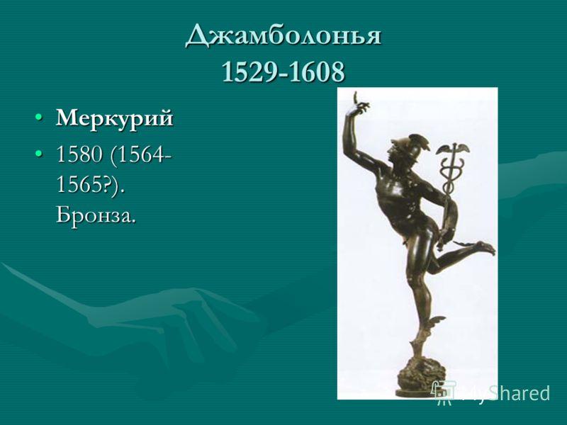 Джамболонья 1529-1608 МеркурийМеркурий 1580 (1564- 1565?). Бронза.1580 (1564- 1565?). Бронза.