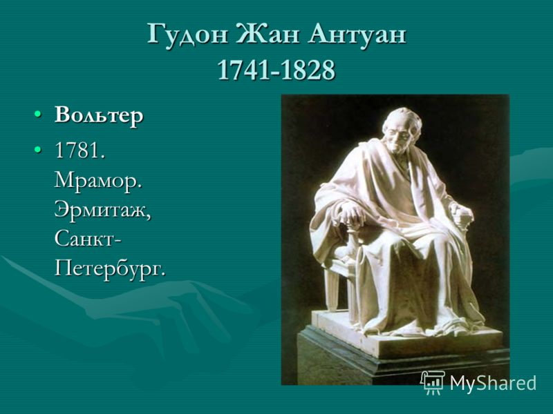 Гудон Жан Антуан 1741-1828 ВольтерВольтер 1781. Мрамор. Эрмитаж, Санкт- Петербург.1781. Мрамор. Эрмитаж, Санкт- Петербург.