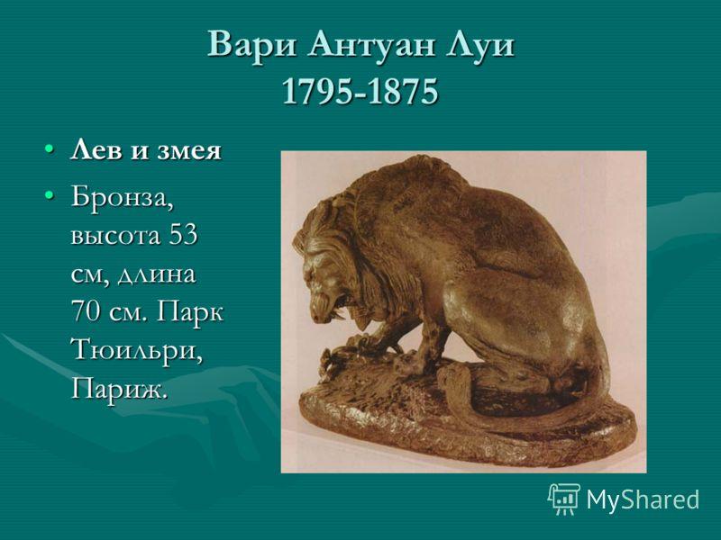 Вари Антуан Луи 1795-1875 Лев и змеяЛев и змея Бронза, высота 53 см, длина 70 см. Парк Тюильри, Париж.Бронза, высота 53 см, длина 70 см. Парк Тюильри, Париж.