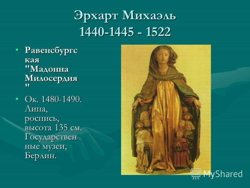 Эрхарт Михаэль 1440-1445 - 1522 Равенсбургс кая