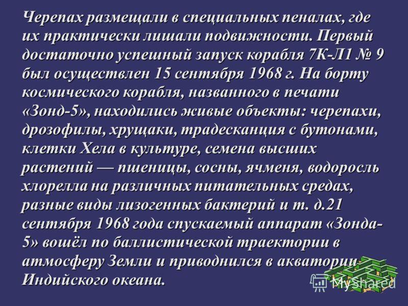 В рамках «лунной программы СССР» летно- конструкторские испытания корабля 7К- Л1 предусматривали изучить, как перегрузки при возвращении со второй космической скоростью и радиационная обстановка на лунной трассе скажутся на живых организмах. По совет