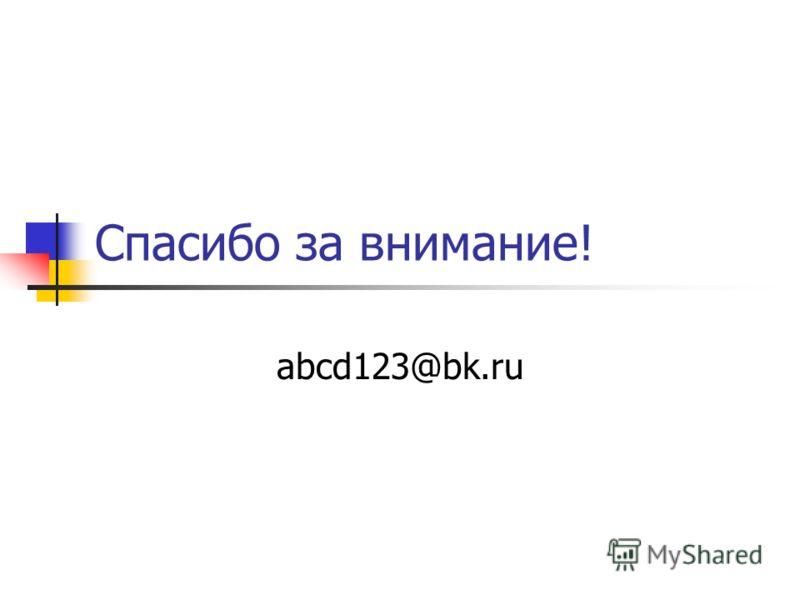 Спасибо за внимание! abcd123@bk.ru