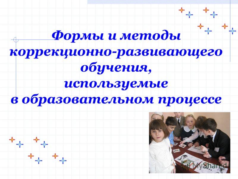 Формы и методы коррекционно-развивающего обучения, используемые в образовательном процессе