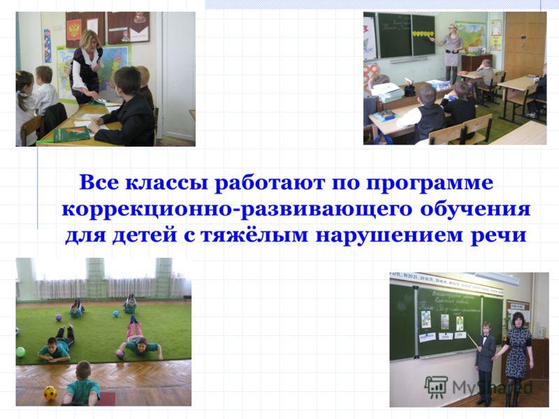 Все классы работают по программе коррекционно-развивающего обучения для детей с тяжёлым нарушением речи