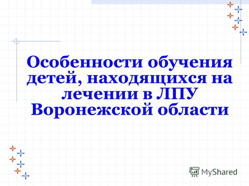 Особенности обучения детей, находящихся на лечении в ЛПУ Воронежской области