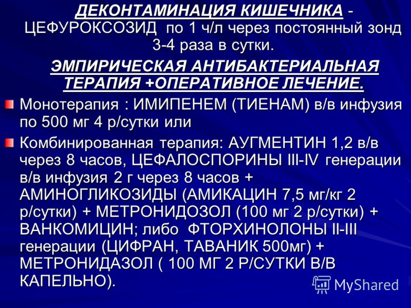 ДЕКОНТАМИНАЦИЯ КИШЕЧНИКА - ЦЕФУРОКСОЗИД по 1 ч/л через постоянный зонд 3-4 раза в сутки. ДЕКОНТАМИНАЦИЯ КИШЕЧНИКА - ЦЕФУРОКСОЗИД по 1 ч/л через постоянный зонд 3-4 раза в сутки. ЭМПИРИЧЕСКАЯ АНТИБАКТЕРИАЛЬНАЯ ТЕРАПИЯ +ОПЕРАТИВНОЕ ЛЕЧЕНИЕ. ЭМПИРИЧЕСКА