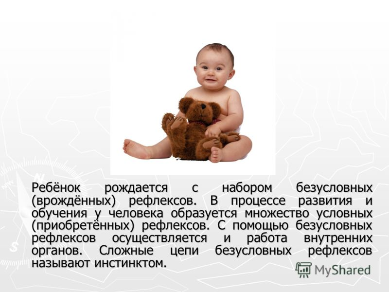 Ребёнок рождается с набором безусловных (врождённых) рефлексов. В процессе развития и обучения у человека образуется множество условных (приобретённых) рефлексов. С помощью безусловных рефлексов осуществляется и работа внутренних органов. Сложные цеп
