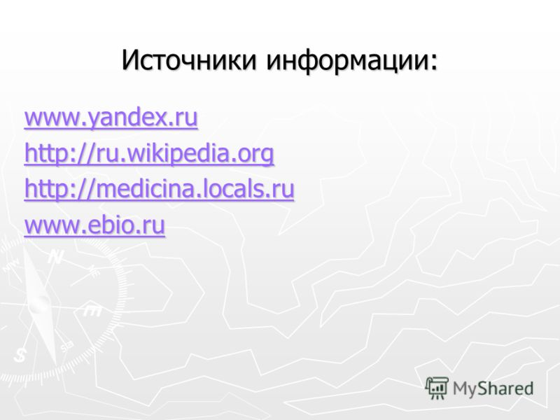 Источники информации: www.yandex.ru http://ru.wikipedia.org http://medicina.locals.ru www.ebio.ru