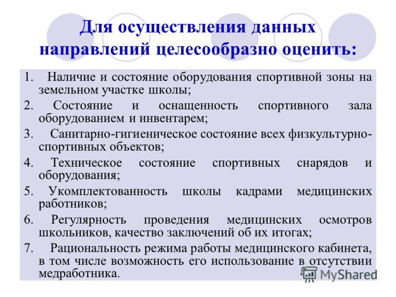 39. Пересмотр судебных актов в порядке надзора (общая характеристика)