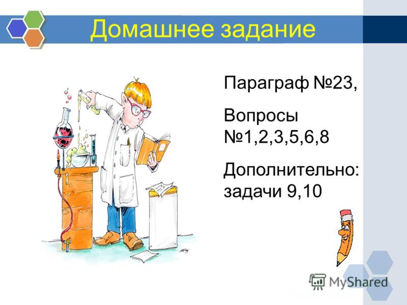 Домашнее задание Параграф 23, Вопросы 1,2,3,5,6,8 Дополнительно: задачи 9,10