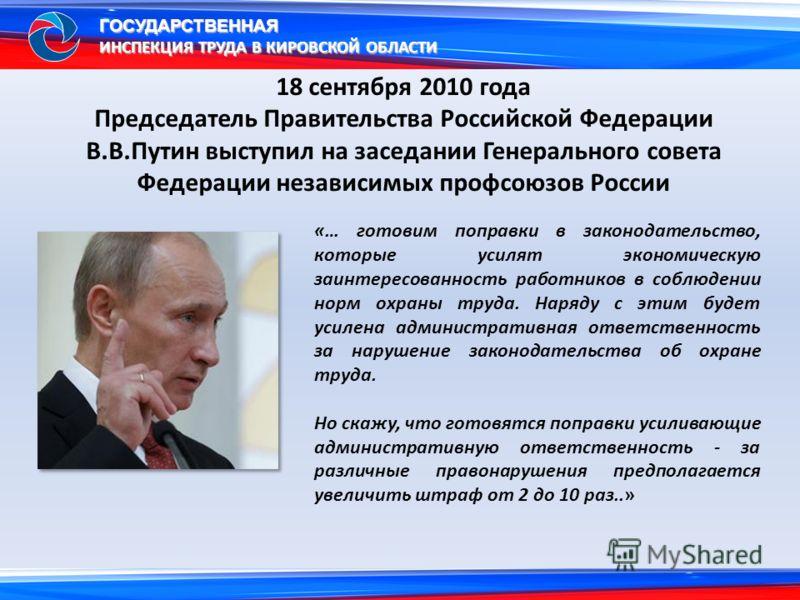 18 сентября 2010 года Председатель Правительства Российской Федерации В.В.Путин выступил на заседании Генерального совета Федерации независимых профсоюзов России «… готовим поправки в законодательство, которые усилят экономическую заинтересованность