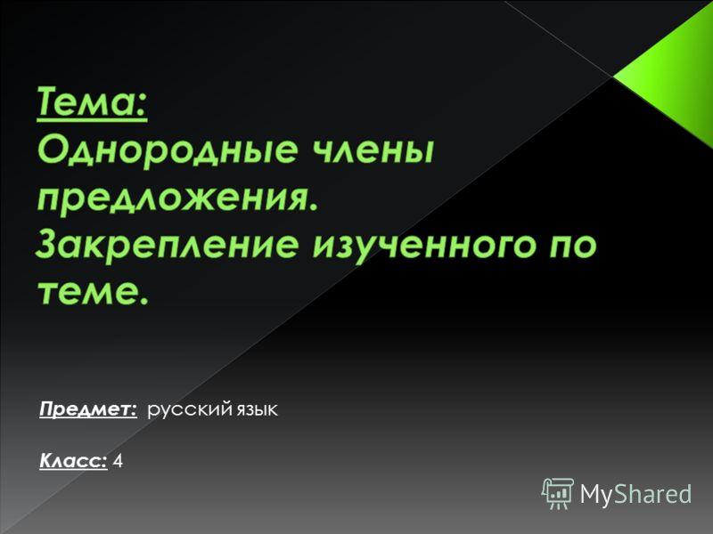Предмет: русский язык Класс: 4