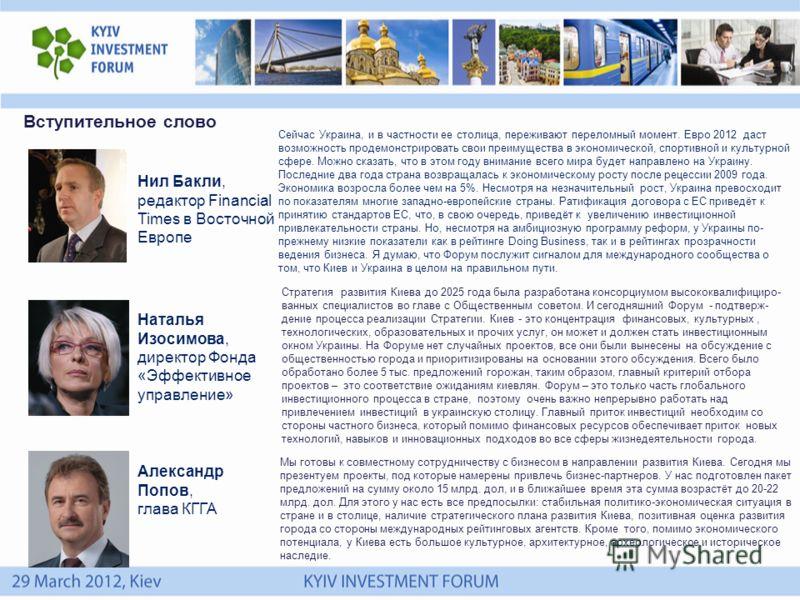 Вступительное слово Наталья Изосимова, директор Фонда «Эффективное управление» Стратегия развития Киева до 2025 года была разработана консорциумом высококвалифициро- ванных специалистов во главе с Общественным советом. И сегодняшний Форум - подтверж-